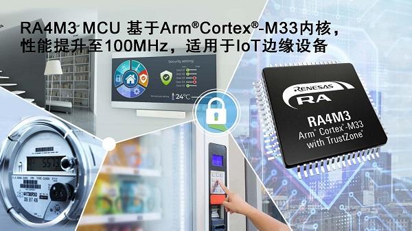 RA4M3 MCU 基于Arm Cortex-M33内核,性能提升至100MHz,适用于IoT边缘设备.jpg