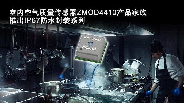 室内空气质量传感器ZMOD4410产品家族推出IP67防水封装系列.jpg