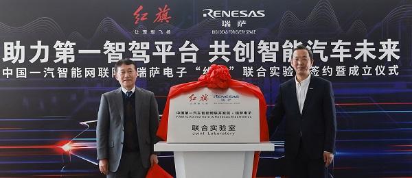 瑞萨电子中国总经理荒山伸男(左)和中国一汽智能网联开发院院长李丹(右).jpg