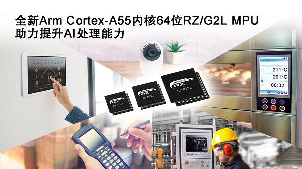 瑞萨电子推出全新通用64位MPU RZ/G2L产品群 采用最新Arm Cortex-A55内核,有助提升AI处理能力