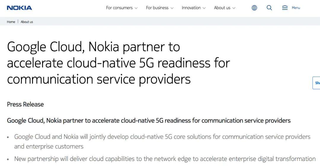 诺基亚与Google合作开发5G核心网
