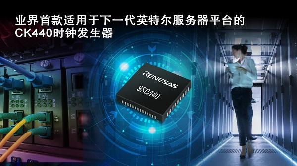 业界首款适用于下一代英特尔服务器平台的CK440时钟发生器.jpg