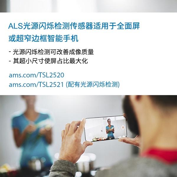 ams的ALS光源闪烁检测传感器适用于全面屏或超窄边框智能手机.jpg