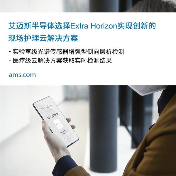 艾迈斯半导体选择Extra Horizon实现创新的现场护理云解决方案.jpg