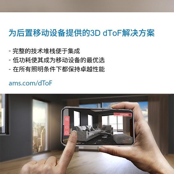 为后置移动设备提供的3D dToF解决方案.jpg