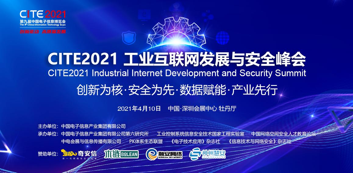 【热门活动】CITE2021个工业互联网发展与安全峰会