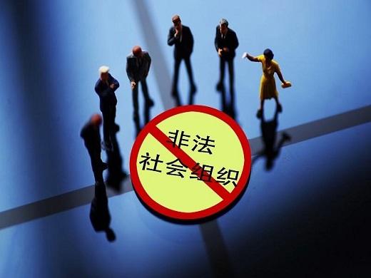 依法关停2021年第二批10家非法社会组织网站