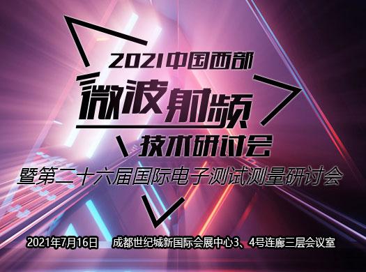 【热门活动】2021中国西部微波射频技术研讨会