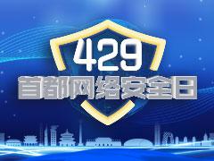 429首都网络安全日