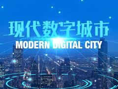 现代数字城市