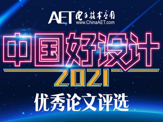 【热门活动】2021中国好设计优秀论文评选