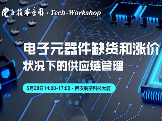 【热门活动】电子元器件缺货和涨价状况下的供应链管理技术沙龙