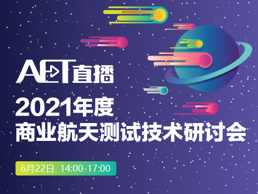 【在线研讨会】2021年度商业航天测试技术研讨会