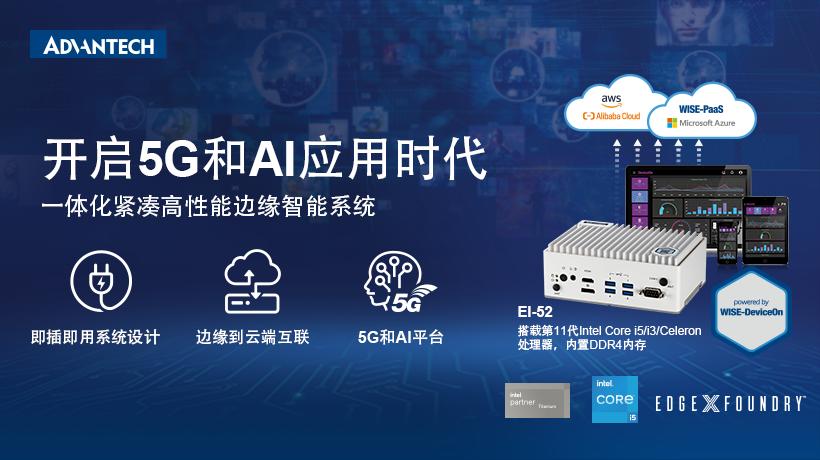 重磅新品!研华EI-52边缘智能系统搭载Intel第11代处理器, 助您开启5G和AI应用时代