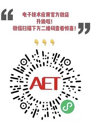 ChinaAET微店.jpg
