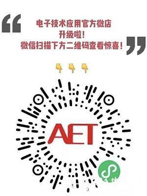 电子技术应用官方微店.jpg