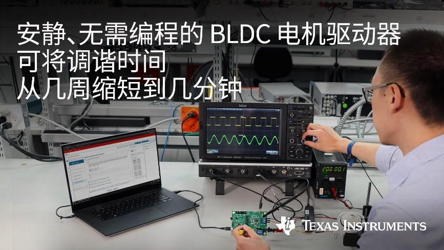 TI是如何应对BLDC电机设计中的各种挑战的?