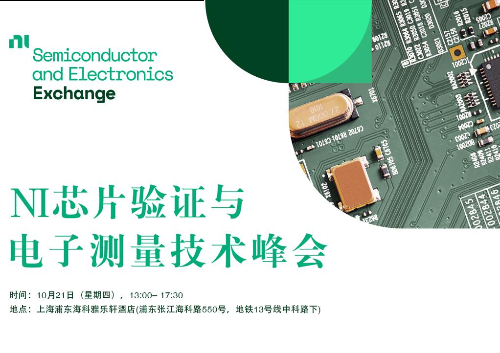 【热门活动】NI芯片验证与电子测量技术峰会