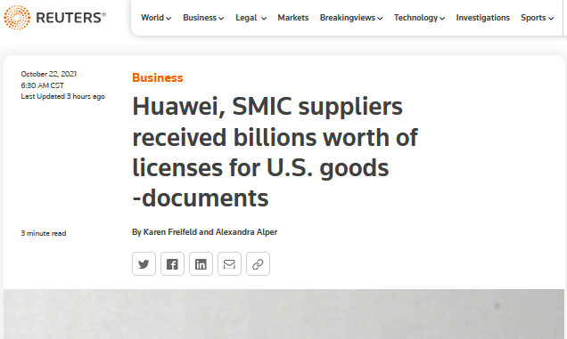 中芯国际已获上千亿美元的美国技术出口许可